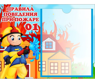 Стенд для детского сада ПРАВИЛА ПОВЕДЕНИЯ ПРИ ПОЖАРЕ, фото 1