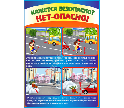 Стенд по ПДД для детей, 0,72*1м, арт.13696, фото 1