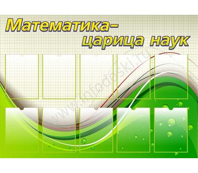 "Стенд для школы ""Математика - царица наук"", фото 1"