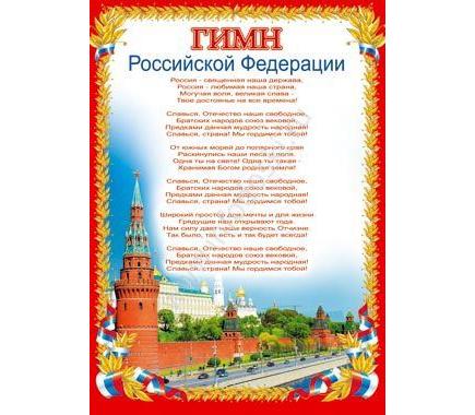 Хорошим настроением, гимн россии картинки для детей