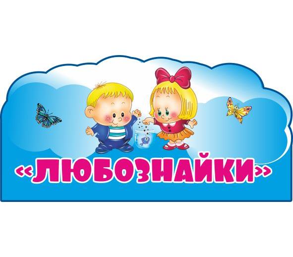 Картинки любознайки для детей