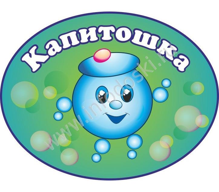 Эмблема капитошки детский сад картинки