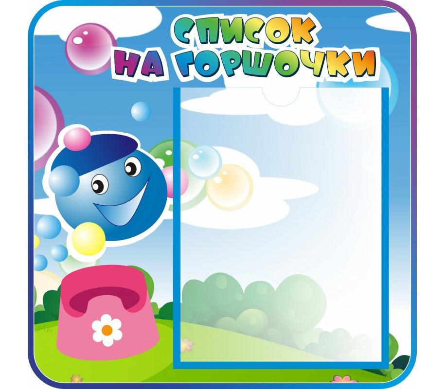 Картинки капитошка для детских шкафчиков