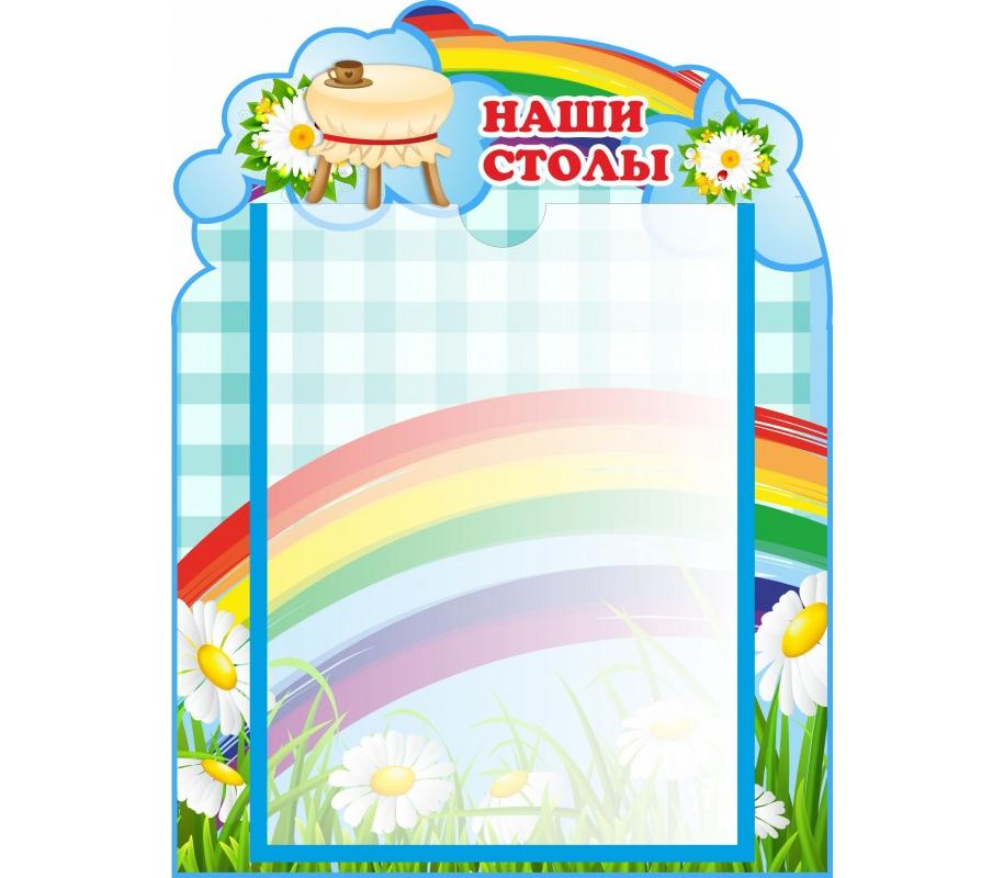 списки на полотенца картинки группа радуга кляре