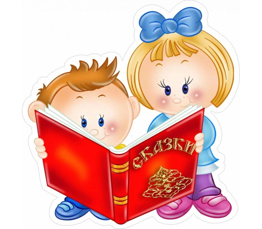 Дети с книгами картинки детские